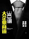 大企业商道30讲(外媒报道精讲)-夏鹏-播音夏鹏