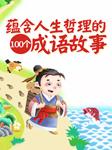 蕴含人生哲理的100个成语故事-李香慧-黑鱼