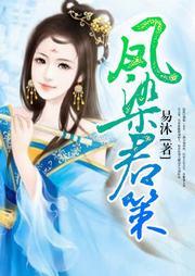 凤染君策-易沐-阿云