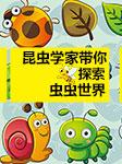 昆虫学家带你探索虫虫世界-庞虹-播音庞虹