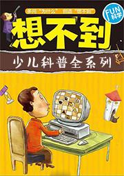 十万个为什么:想不到系列(合集)-刘祥和-播音龚振国