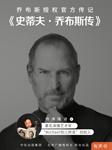 史蒂夫·乔布斯传-沃尔特·艾萨克森-悦库时光,韩涛