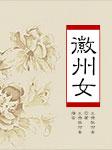 徽州女-王燕,张何香-王燕(黄梅戏演员)