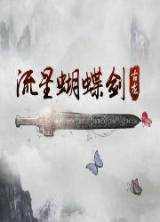 流星蝴蝶剑(古龙经典武侠)-古龙-无非是无