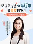 北大妈妈的18堂课:告诉你陪孩子走过小学6年最重要的事儿-刘称莲-刘称莲