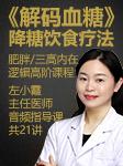 解码血糖:降糖饮食疗法-左小霞-BTV养生堂