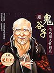 跟鬼谷子学巧用人性的弱点-赵洪宇-龙庙山精品故事