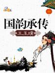 国韵承传:王玉璞-佚名-王玉璞