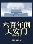 六百年间天安门-贾英廷-刘艳丽