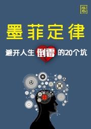 墨菲定律:避免人生倒霉的20个坑-琳琅智库-琳琅智库