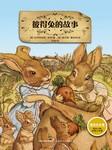 彼得兔的故事-毕翠克丝•波特[英]-Kim领舞