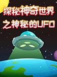 探秘神奇世界之神秘的UFO-人人星火科技-播音星星帮
