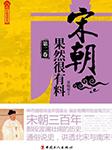 宋朝果然很有料•第二卷-张晓珉-马长辉