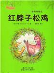 西顿动物记:红脖子松鸡-欧内斯特·汤普森·西顿-杜丽丽