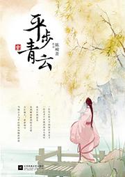 平步青云(多人小说剧)-陈峻菁-山谷百合
