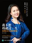 我不想将就过一生:女性CEO成长修炼-吴静-人邮知书