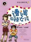欧皮皮事件簿:遭遇麻辣女孩-滕婧-天方工作室