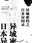 异域密码之日本异闻录-羊行屮-糖醋炒栗子,沁色,花爷,暮玖