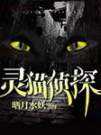 灵猫侦探-风起天阑-晒月水妖