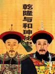 乾隆与和珅秘史-张金山-张金山