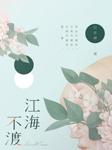 江海不渡(《阮陈恩静》作者新作)-吕亦涵-冬至