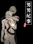 男男纪事-璧瑶-妖精の飞羽