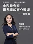 中科院专家讲儿童教育-周歆媛-周歆媛