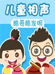 儿童相声:酷哥酷发明(一)-俞愉-口袋故事