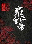 雍正皇帝(三):恨水东逝-二月河-王珏