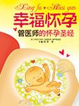 幸福怀孕:医师妈妈的怀孕圣经-管睿-播音夏无蝉