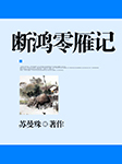 断鸿零雁记-苏曼殊-灵犀