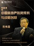 中国房地产形势预判与战略创新-范伟国-大商汇商学