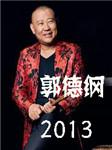 郭德纲(2013年)-德云社-郭德纲,于谦
