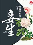 妾生-冰镇糯米粥-墨灵芸