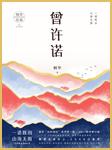 曾许诺·殇(多人小说剧)-桐华-訫念