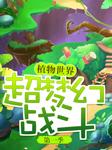 植物世界:超梦幻战斗第一季-米卡莎-晓寒姐姐