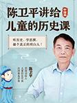 陈卫平:讲给儿童的历史课(中国篇)(7-14岁)-陈卫平-布谷学习