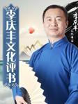 李庆丰文化评书(新增红楼梦)-李庆丰-李庆丰