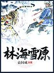 袁阔成:林海雪原(高清修复)-袁阔成-袁阔成