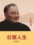 壮丽人生-邓小平(8折全四卷)-薛庆超-中版去听
