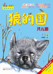 狼的国(五册合集)-凌岚-Kim领舞,梦游新声