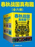 春秋战国真有趣(会员免费)-龙镇-读客熊猫君,刘东