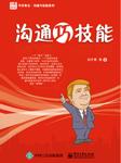 沟通巧技能-刘平青-悦知听书