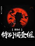 804特别调查组(多人剧)-茅山公子-刘光溢彩有声工作室