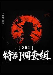 804特别调查组(多人剧)-茅山公子-懒人254905501