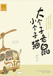 大个子老鼠小个子猫(合集)-周锐-小狐仙