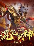 混沌武神-萧禹-八月居