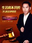 生活离不开的35条法律常识-南郭先生-播音南郭先生