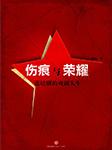 伤痕与荣耀:张培刚的戏剧人生-杨猛-且听风吟