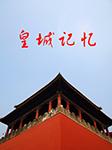 皇城记忆-京商文化-京商文化